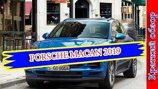 Авто Новости- Porsche Macan 2019 – Кроссовер Порше Макан Обновился