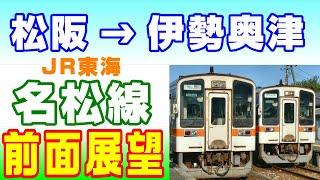 【4K前面展望】JR東海 名松線 松阪→伊勢奥津/キハ11系