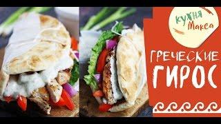 Кухня Макса | Как приготовить гирос | Греческая шаурма рецепт | Готовим Шаверму