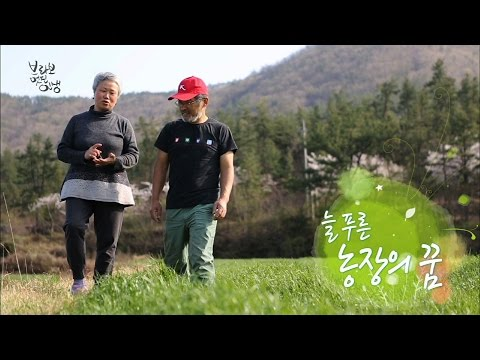 [브라보 멋진인생76-1] 늘 푸른 농장의 꿈 (장흥 풀로만 농장 조영현&이은경 부부)