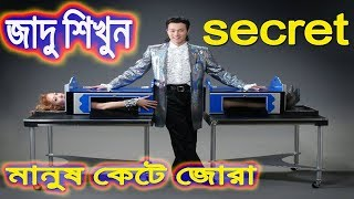 Awesome Magic Trick Revealed in Bangla Tutorial।MTR BD।Sourov sarker