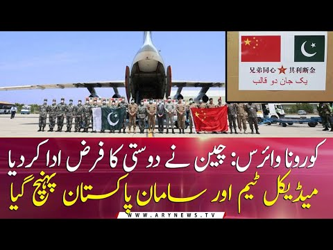 COVID-19 - Chinese Army Doctors Arrived to Help Pakistan