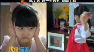 Video Tiger Mom 虎媽貓爸 - Chinese Drama Preview download MP3, 3GP, MP4, WEBM, AVI, FLV Januari 2018