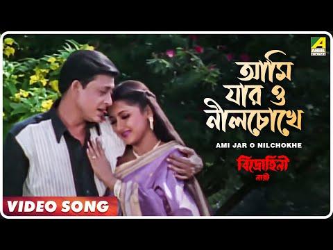 ami-jar-o-nilchokhe-|-bidrohini-naari-|-bengali-movie-song-|-babul-supriyo
