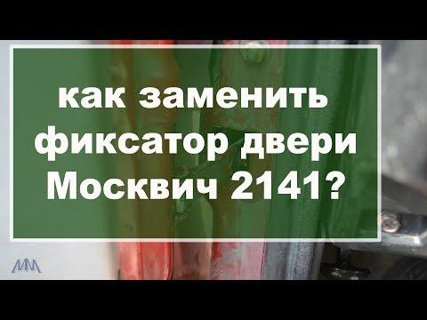 Фиксатор двери Москвич 2141