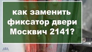 видео Замена рычагов Москвич в СПб. Замена передних и задних рычагов Moskvich в Санкт-Петербурге в день обращения