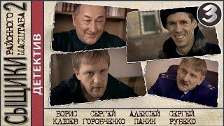 Сыщики районного масштаба 2. 3 серия. Детектив, сериал. 📽