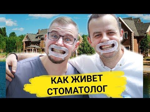 Как живёт хирург-стоматолог имплантолог. Продал квартиру и открыл клинику   КЕСАРЕВ ПО ВРАЧАМ