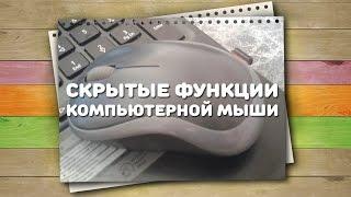 Скрытые функции компьютерной мыши / Хитрости жизни
