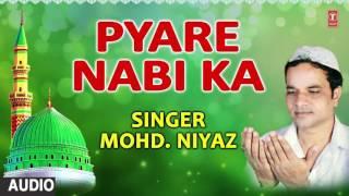►प्यारे नबी का महीना(Full Audio) || MOHD. NIYAZ (Latest Islamic song 2017) || T-Series Islamic Music