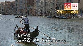 4K特別編 海の都 ヴェネツィア 8/27(日)『世界遺産』「ヴェネツィア(イタリア)」【TBS】