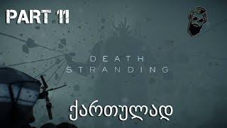 Death stranding PS4 ქართულად ნაწილი 11 ქალის გადაზიდვის სერვისი