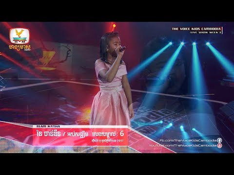 Ron Chan Din - Ors Sang Khoem (Live Show Week 1 | The Voice Kids Cambodia 2017)