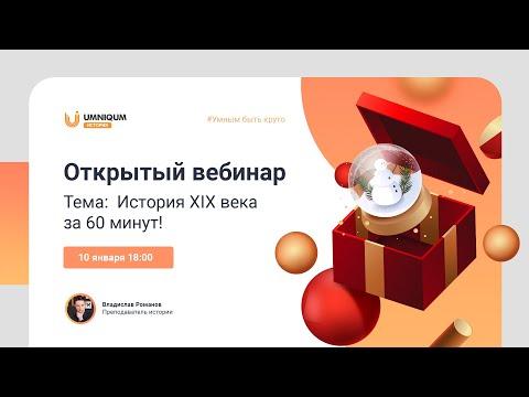 История XIX века за 60 минут!   УМНИКУМ   UMNIQUM