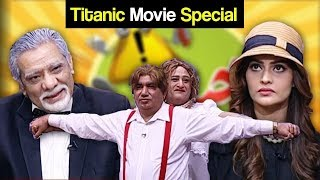 Khabardar Aftab Iqbal 11 May 2019 | Titanic Movie Specialh | Express News