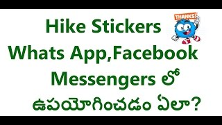 How To Send Hike Stickers In Whats app And Facebook Messenger Telugu | How To Use Hike Stickers