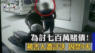 TVBS 為討七百萬賭債 被害人遭計誘 囚禁9天