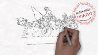 Рисуем извозчика  Как нарисовать лошадь карандашом видео(Как нарисовать лошадь поэтапно простым карандашом за короткий промежуток времени. Видео рассказывает..., 2014-06-28T11:45:08.000Z)