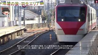 ゆっくりのフリーきっぷ鉄道旅・後編 羽生エリア編