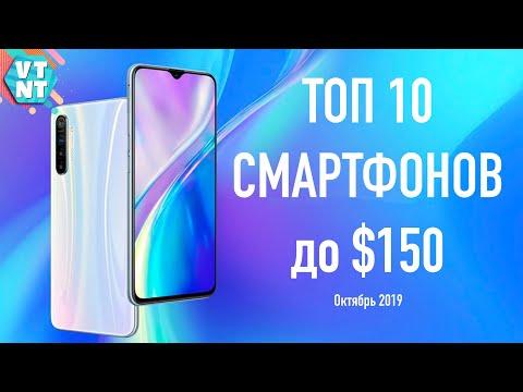 ТОП 10 Смартфонов до $150. Какой Выбрать?