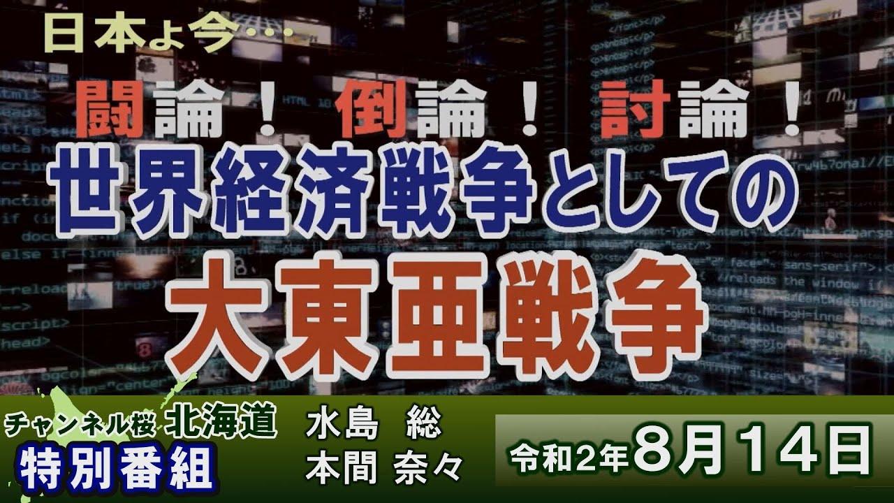 【ch桜北海道】[特別番組]「世界経済戦争としての大東亜戦争」[R2/8/14]