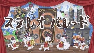 ステレオパレード - れるりりfeat.鏡音レン / Stereo Parade - rerulili feat.kagamine len