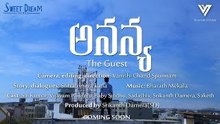 ananya the guest telugu short film by vamshichand spunnam sweet dream cinemas