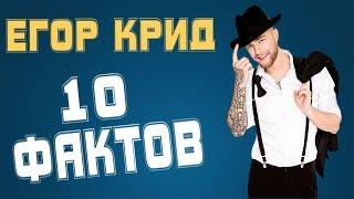 10 интересных фактов о Егоре Криде