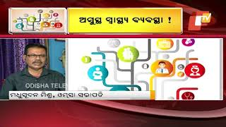 Why Odisha Is So Backward In Health Services?
