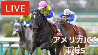 【競馬レース中継】『 アメリカJCC・東海S 』 1月予想バトル 決勝