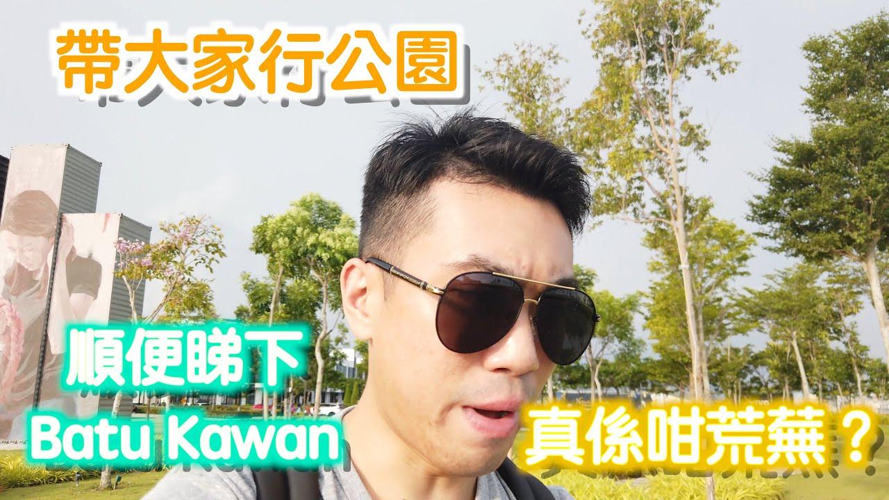 【J神帶你睇】(繁中字)又黎實地介紹 - 馬來西亞檳城Batu Kawan - ASPEN VERTU 附近環境
