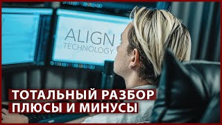 Детальный обзор компании Align Technology или куда инвестировать деньги