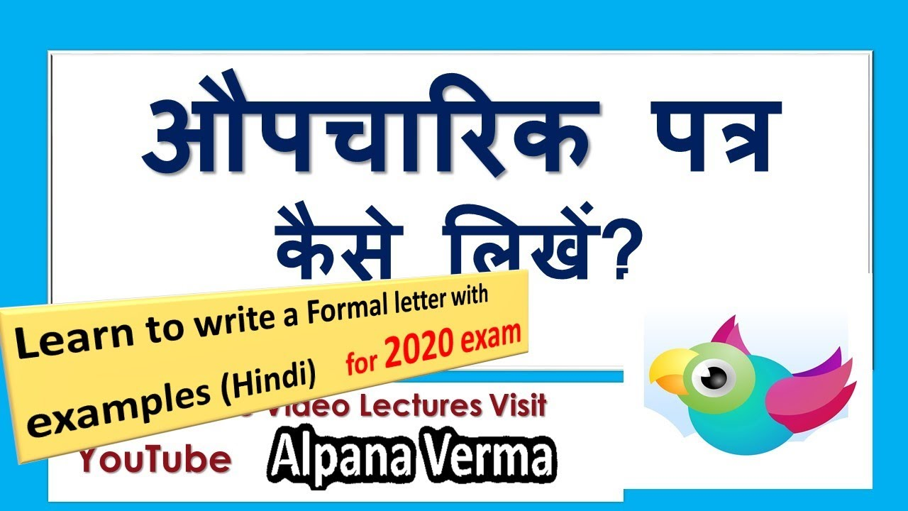 औपचारिक पत्र लेखन/Hindi Formal letter writing/ NCERT format /Hindi Grammar  2017-20