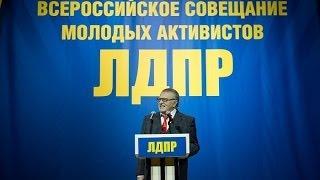 Всероссийское совещание молодых активистов ЛДПР