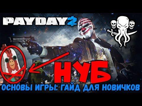 PAYDAY 2: Гайд Для Новичка / Основы Игры В 2019