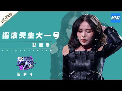 [ 纯享 ] 彭席彦《摇滚天生大一号》《梦想的声音3》EP4 20181116 /浙江卫视官方音乐HD/