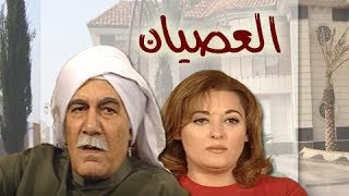 مسلسل ״العصيان جـ2״ ׀ محمود يس – نهال عنبر ׀ الحلقة 25 من 35