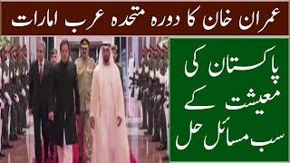 PM Imran Khan Visit to UAE | Neo News