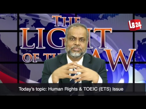 Watch The LIGHT of the LAW | Episode 12 | Topic: Human Rights and TOEIC (ETS) issue.