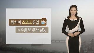 [날씨] 퇴근길 공기질 나쁨…주말 미세먼지 비상 / 연합뉴스TV (YonhapnewsTV)
