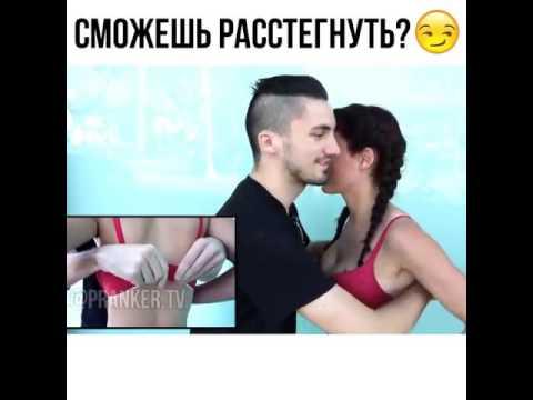 Расстёгиваем лифчик )