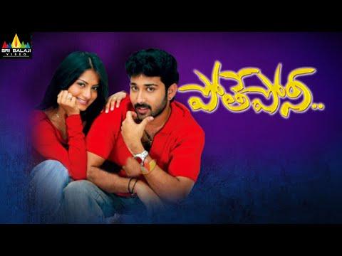 Pothe Poni Telugu Full Movie | Siva Balaji, Sindhu Tolani | Sri Balaji Video