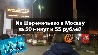 видео Как доехать до аэропорта Шереметьево: на метро и общественном транспорте + аэроэкспресс