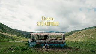 Download Pizza - Это хорошо (Официальное видео 2018) (0+) Mp3 and Videos