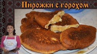 Самый вкусный рецепт! Жаренные пирожки с горохом / Вторые блюда / Slavic Secrets