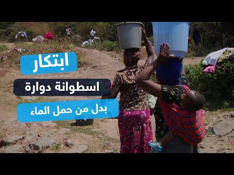 النساء يحملن عبء نقل المياه في كينيا.. وهذا الإبتكار لمساعدتهن  - 18:55-2019 / 9 / 15