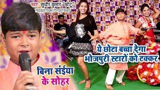 आ गया Bhojpuri स्टार को टक्कर देने वाला छोटा बच्चा - Bina Saiya Ke Sohar - Chhotu - Bhojpuri Songs