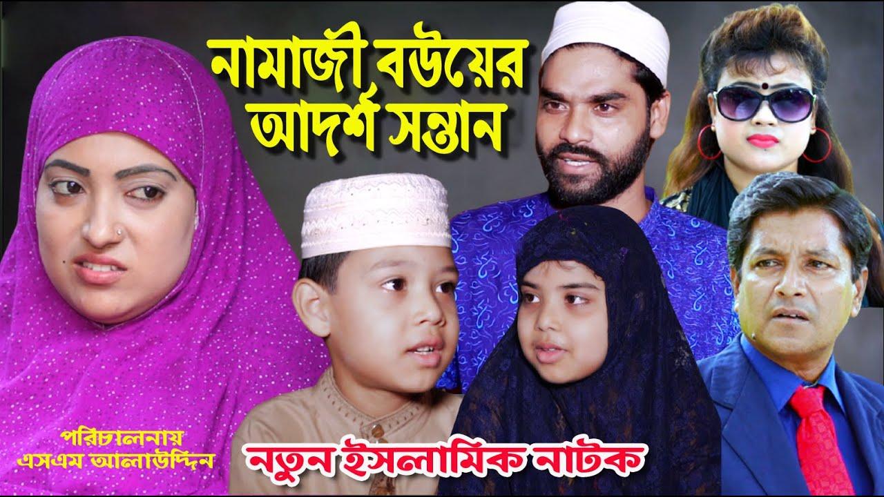 নামাজী বউয়ের আদর্শ সন্তান | Namaji Bou | নামাজী বউ | Islami Natok | sm news | Bengali Short Film