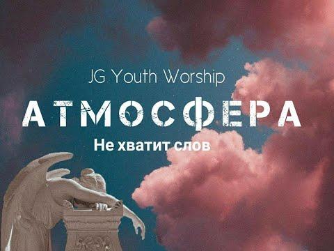 JG Youth Worship АТМОСФЕРА [лирик] караоке