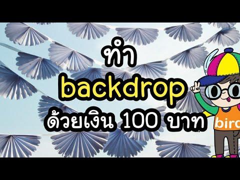 ทำ backdrop ง่ายๆ ด้วยเงิน 100 บาท l Diy easy paper backdrop